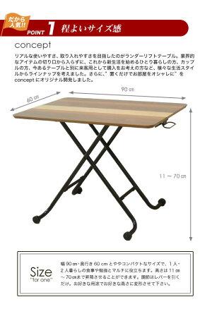 ランダーリフティングテーブル(1個口3才)(梱包サイズ113×64×14=191)