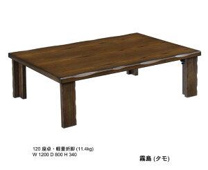 【軽量タイプの120サイズ座卓】和室やお座敷におすすめ!重量11kg!!タモつき板を使用した木製テーブル 座卓 木製 ローテーブル 収納に便利な折りたたみ式 木製テーブル 120霧島・折れ脚タ