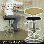 cc−03カウンターチェアブラック
