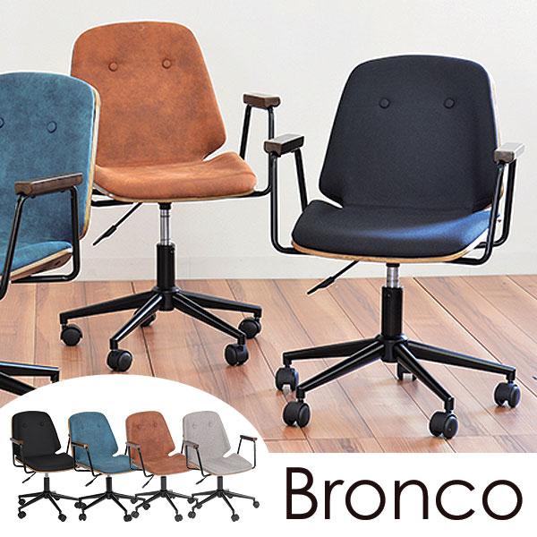 【送料無料】レトロデザイン オフィスチェア カジュアルチェアパソコンチェアー chair イス いす チェア 椅子 キャスター付 肘附き PCチェアブロンコホームチェア(BU/BR/GY/BK)