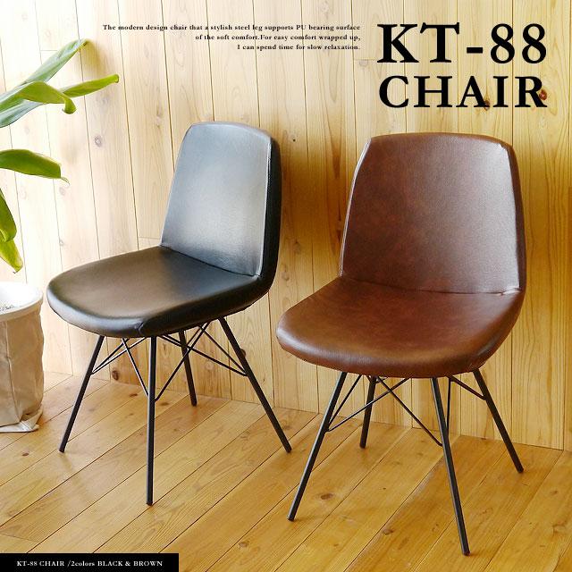 【送料無料】 チェア ダイニングチェア アンティーク 北欧 おしゃれ かわいい PUレザー イームズ脚 デザイナー 椅子 いす おしゃれ KT-88チェア(ブラック/ブラウン)