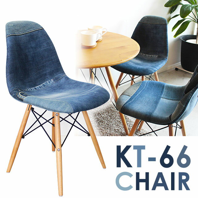 【デニム生地をパッチワーク調に】 チェア ダイニングチェア アンティーク 北欧 おしゃれ かわいい イームズ脚 デザイナー 椅子 いす おしゃれ デニム ファブリック KT-66チェア(デニム)【送料無料】