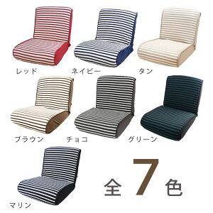 コンパクト座椅子IAC-LC(レッド/ネイビー/ブラウン/チョコ/マリン/タン/グリーン)