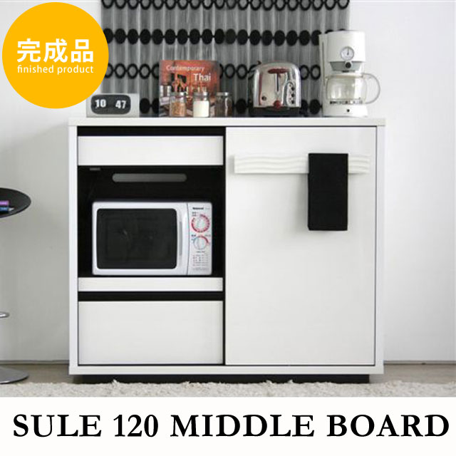 キッチンカウンター収納【日本製】白いスタイリッシュでモダンなモノトーンカラーのキッチン収納】キッチンカウンター シュール120ミドルボード キッチン 食器棚 レンジボードホワイト皿収納 120ミドルボード