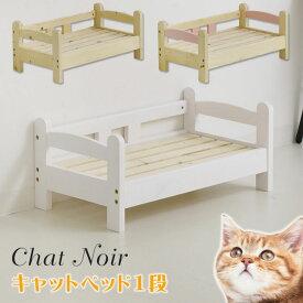 猫 ベッド 猫用ベッド キャットベッド ネコ ねこ キャットハウス ペットベッド 1段 木製 天然木 おしゃれ かわいい キャットタワー 猫家具 ネコ家具 ねこ家具 シャノワールキャットベッド1段