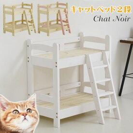 猫 ベッド 猫用ベッド キャットベッド ネコ ねこ キャットハウス ペットベッド 2段 木製 天然木 おしゃれ かわいい キャットタワー 猫家具 ネコ家具 ねこ家具 シャノワールキャットベッド2段