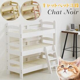 猫 ベッド 猫用ベッド キャットベッド ネコ ねこ キャットハウス ペットベッド 3段 木製 天然木 おしゃれ かわいい キャットタワー 猫家具 ネコ家具 ねこ家具 シャノワールキャットベッド3段
