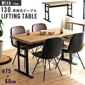 テーブル 昇降 リフトテーブル 130cm 昇降テーブル 木製 無垢材 棚付き ヴィンテージ ナチュラル おしゃれ シンプル 食卓 ダイニング リビング 収納 スチール脚 アイアン 黒 奥行72 リフティング 長方形 ウィズ With You130テーブル 昇降式