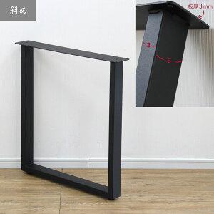 テーブル脚パーツDIY脚のみテーブル脚2脚セット2本セットおしゃれヴィンテージアンティーク自作リメイクスチールアイアンレッグ黒ブラックダイニングテーブル鉄脚アジャスター付取替え付替えスクエア型etc-476モニー