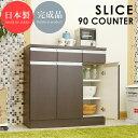 『【商品保証】安心の国産品 収納力も抜群!』 カウンター木製 カウンター 完成品 食器棚 幅90cmでもらくらく収納 食…