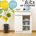 キッチンカウンター 60 キッチン 収納 食器棚 完成品 日本製 スリム ホワイト おしゃれ 【真っ白で清潔感あふれるデザイン】 スライス60カウンター(ホワイト)【送料無料】
