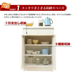 キッチンカウンター60キッチン収納食器棚完成品日本製スリムホワイトおしゃれ【真っ白で清潔感あふれるデザイン】スライス60カウンター(ホワイト)【送料無料】