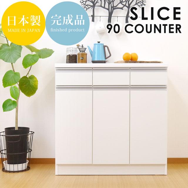 キッチンカウンター 90 キッチン 収納 食器棚 完成品 日本製 スリム ホワイト おしゃれ 【真っ白で清潔感あふれるデザイン】 スライス90カウンター(ホワイト)【送料無料】