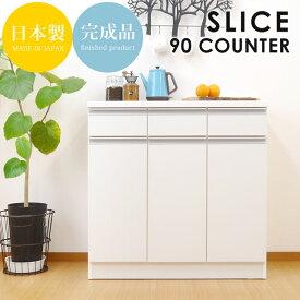 キッチンカウンター 90 キッチン 収納 食器棚 完成品 日本製 スリム ホワイト おしゃれ かわいい 【真っ白で清潔感あふれるデザイン】 スライス90カウンター(ホワイト)【送料無料】