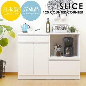 【スーパーセール特別価格】 キッチンカウンター 120 レンジ台 キッチン 収納 食器棚 完成品 日本製 スリム ホワイト おしゃれ 【真っ白で清潔感あふれるデザイン】 スライス120カウンターレンジ(ホワイト)【送料無料】