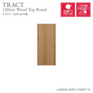 天板 棚板 幅120cm 奥行40cm 厚み3cm 木製ボード トップボード ウッドボード 一枚板 取替天板 作業天板用 長方形 木目調シート ナチュラル ユニット家具 天板のみ トラクト組み合わせ収納用 120