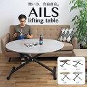 昇降式テーブル 昇降テーブル リフティングテーブル リフトテーブル 幅120 ガス圧 キャスター付き 伸長式 丸 テーブル…