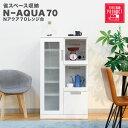 【ジャストサイズのキッチン収納】 レンジ台 食器棚 幅70cm 完成品 白 ホワイト キッチン収納 レンジボード 引き出し …