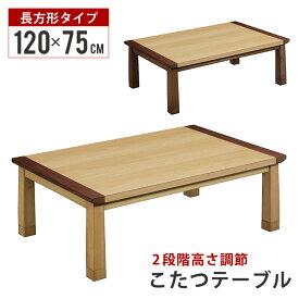 こたつ テーブル こたつテーブル 長方形 120×75cm おしゃれ コタツ 炬燵 リビングこたつ 北欧 木製 継脚 高さ調節 オールシーズン 防寒 エコ こたつテーブル ケン/メリー120家具調コタツ
