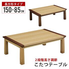こたつ テーブル こたつテーブル 長方形 150×85cm おしゃれ コタツ 炬燵 リビングこたつ 北欧 木製 継脚 高さ調節 オールシーズン 防寒 エコ こたつテーブル ケン/メリー150家具調コタツ