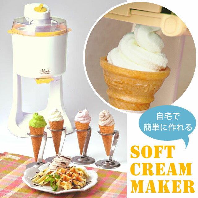 ソフトクリームメーカー ソフトクリーム メーカー ブランシェ Blanche 電動 アイスクリーム メーカー ソフトクリームメーカー ブランシェ