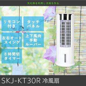 冷風扇 扇風機 リビング扇風機 サーキュレーター 家電 省エネ エコ ECO ファン ホワイト 白 リモコン式 タッチパネル キャスター付き 8時間切タイマー 風量調節 左右自動ルーバー SKJ-KT30R 冷風扇