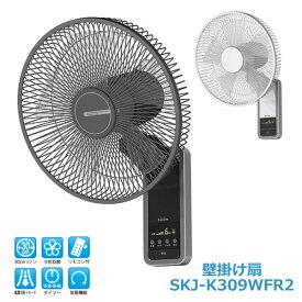 扇風機 壁掛け ファン 30cmファン 5枚羽 風量3段 首振り 扇風機 タイマー付き 壁掛け扇 家電 涼風 エコ家電 扇風機 SKJ-K309WFR2(ホワイト)
