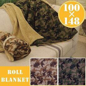 ブランケット 迷彩柄 毛布 寝具 ブラウン グリーン リバーシブル おしゃれ バッグインブランケット カモフラ柄ロールブランケットGLS-476BR GR 約100×148