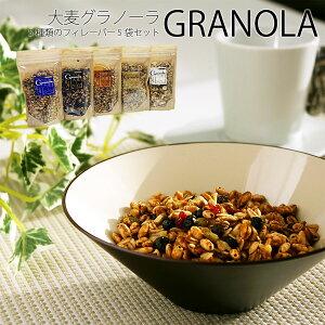 手作り グラノーラ 無添加 国産 大麦 5種類アソートパック