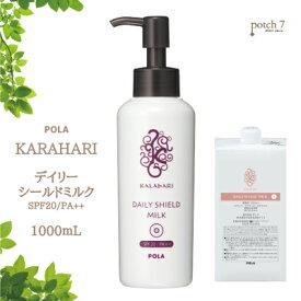 ポーラ カラハリ デイリーシールドミルク 1L 業務用詰替え SPF20PA++ 日焼け止め乳液