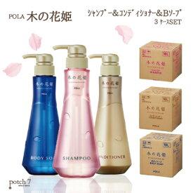 ポーラ 木の花姫 シャンプー&コンディショナー&ボディソープセット 10L 詰替え