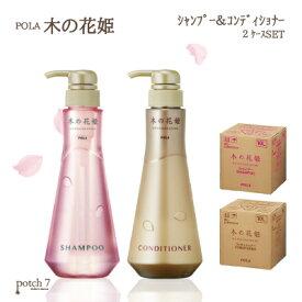 ポーラ 木の花姫 シャンプー&コンディショナーセット 10L 詰替え
