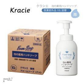 クラシエ 泡の 薬用ハンドソープ FH 薬用フォームソープ 10L 業務用 無香料 医薬部外品