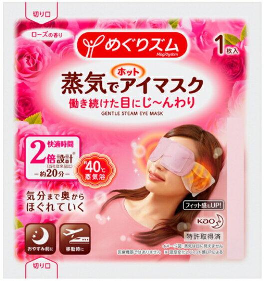 【新タイプ】咲きたてローズ 箱なし 10枚入蒸気でホットアイマスク 花王 めぐりズムメール便 送料無料