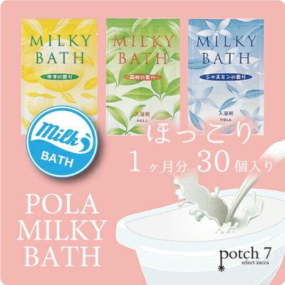 ミルキー入浴剤 にごり湯 POLA ミルキィバス 白濁 30個 ゆず・森林・ジャスミンの香り メール便 送料無料