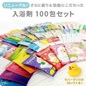 入浴剤ギフト 福袋 100個セット バスソルト Potch7癒しの入浴剤セット