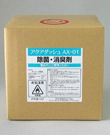 除菌剤 消臭剤 アクアダッシュAX-01 10L 詰め替え ウイルスエタノール二酸化塩素 弱アルカリ性 業務用サイズ