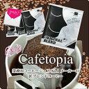 ドリップ コーヒー カフェトピア マイルドコーヒー お買い得 マイルド インドネシア バランス