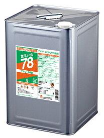 セハージャパン セハノール 78 15Kg一斗缶除菌用アルコール・食品添加物
