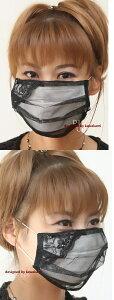 紙マスクのケース!マスク ケース レースマスク マスクアクセサリー 不織布/市販/PM2.5/インフルエンザ/レース/日本製/セレブ/可愛い/デコ/姫/外出/ウイルス対策/おしゃれ【メール便可】紙マ