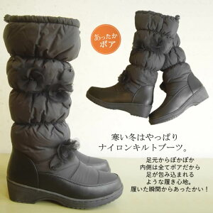 【3E 撥水】寒い冬はやっぱりナイロンキルトで あったか ファー ナイロン ロングブーツ ブーツ レディース ローヒール 厚底 靴 ムートンブーツ 裏ボア カジュアルシューズ 美脚 歩きやすい