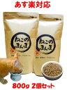 国産 無添加 安心 安全 の プレミアム キャットフード 【 ねこのまんま 】 800g 2個(1.6kg)セット 高たんぱく 低脂肪 グルテンフリー ドライフード 子猫 全年齢対応 猫の健康 腎臓 膀胱 尿道 毛玉 えさ 猫のえさ 猫のエサ 猫の餌 猫 ごはん 保護猫