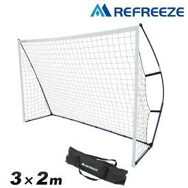 REFREEZE(リフリーズ) ポータブル フットサルゴール 3×2m 収納バッグ付き サッカーゴール ゲーム 対戦 練習 トレーニング