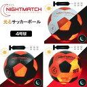 光る サッカーボール 4号球 選べる3カラー NIGHTMATCH ナイトマッチ LED ライトアップ サッカーボール【空気入れポン…