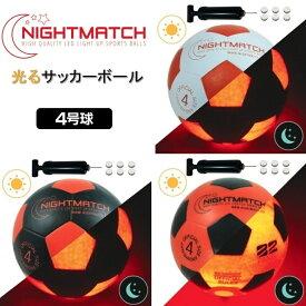光る サッカーボール 4号球 選べる3カラー NIGHTMATCH ナイトマッチ LED ライトアップ サッカーボール【空気入れポンプ、予備電池付】