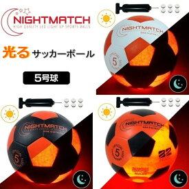 光る サッカーボール 5号球 NIGHTMATCH ナイトマッチ LED ライトアップ サッカーボール【空気入れポンプ、予備電池付】 フリースタイル サッカー フットサル ボール