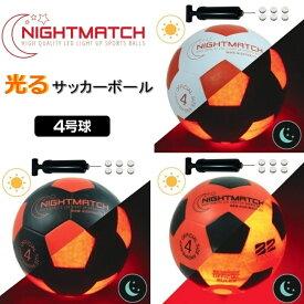 光る サッカーボール 4号球 NIGHTMATCH ナイトマッチ LED ライトアップ サッカーボール【空気入れポンプ、予備電池付】 フリースタイル サッカー フットサル ボール