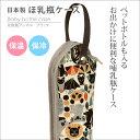 【 日本製 】 哺乳瓶ケース 哺乳瓶 ケース 哺乳瓶ポーチ ペットボトルケース 保冷保温 pouche ポーチェ CTN-HC 北欧風アニマル ブラック