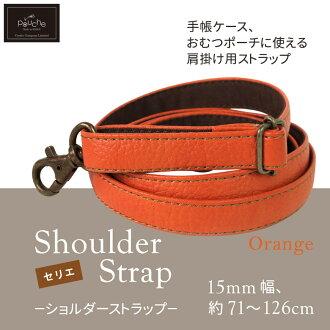 肩膀吊带肩膀皮带pouche坡Che合皮serieorenjisetto专用