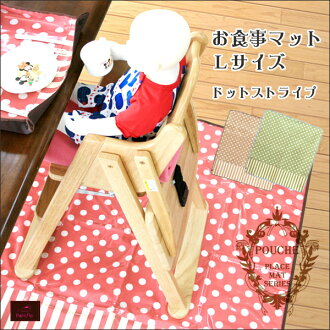 Meal mat L size POUCHE (pace) dots stripes